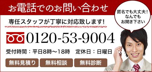 お電話でのお問い合わせ:0120-53-9004
