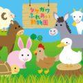 タケガワふれあい動物園 ポストカード