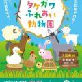 タケガワふれあい動物園 入園無料 松阪市 タケガワ塗装