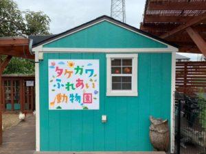 壁面アート タケガワふれあい動物園 松阪市 タケガワ塗装