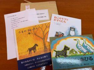 タケガワふれあい動物園 絵本の寄贈 郵送