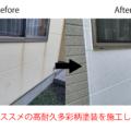 多彩柄塗装施工事例 施行前後 外壁