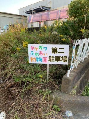 タケガワふれあい動物園 第2駐車場 松阪市