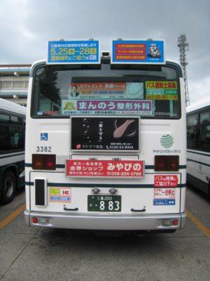 三重交通バス広告 タケガワ塗装 松阪市 旧デザイン