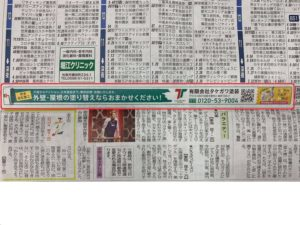 タケガワ塗装 新聞広告 三重 新デザイン