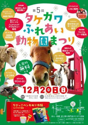 タケガワふれあい動物園 イベント 12月20日