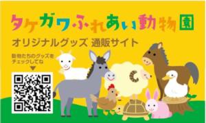 タケガワふれあい動物園 オリジナルグッズ通販サイト 案内