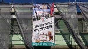 タケガワ塗装 現場広告シート