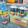 高耐久シーリング材 オートンイクシード タケガワ塗装