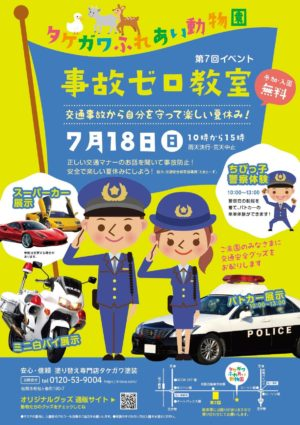 タケガワふれあい動物園 イベント 交通事故ゼロ教室 松阪警察署