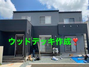外壁塗装後 ウッドデッキ作成 タケガワ塗装