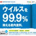 PROTECTON インテリアウォール VK-500 タケガワ塗装 施工事例 松阪市