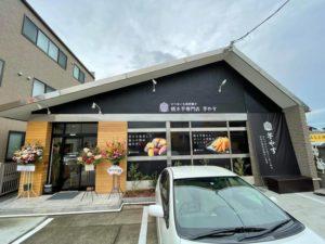 松阪市芋やす 移転オープン 新店舗塗装 タケガワ塗装